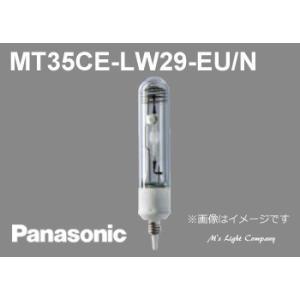 パナソニック MT35CE-LW29-EU/N セラメタプレミアS 透明形 35形 EU10口金 『MT35CELW29EUN』