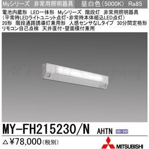 器具本体: EL-LH-FH21200 ライトユニット: EL-LU21523N AHTN  平常時...