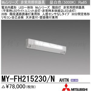 三菱 MY-FH215230/N AHTN 非常用照明器具 階段通路誘導灯 天井・壁直付型 20形 昼白色 1600lm 非常時30分点灯 器具+ライトユニット 『MYFH215230NAHTN』|msm