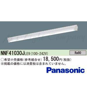 パナソニック NNF41030J LE9 天井直付型 直管LEDランプベースライト 笠なし型 1灯用 LDL40 非調光 ランプ別売 『NNF41030JLE9』