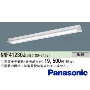パナソニック NNF41230J LE9 天井直付型 直管LEDランプベースライト 反射笠付型 1灯用 LDL40 非調光 ランプ別売 『NNF41230JLE9』