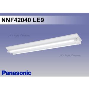 パナソニック NNF42040 LE9 リニューアル用 天井直付型 直管LEDランプベースライト 富士型 2灯用 LDL40 ランプ別売 『NNF42040LE9』