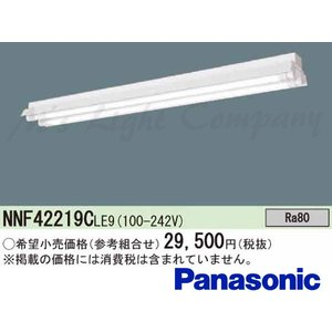 パナソニック NNF42219C LE9 天井直付型 直管LEDランプベースライト 反射笠付型 2灯用 LDL40 非調光 ランプ別売 『NNF42219CLE9』