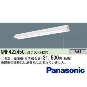 パナソニック NNF42245C LE9 天井直付型 直管LEDランプベースライト 反射笠付型 プルスイッチ付 2灯用 LDL40 非調光 ランプ別売 『NNF42245CLE9』