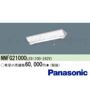 パナソニック NNFG21000 LE9 非常用照明 富士型 FL20形×1灯相当 昼白色 ランプ付 (同梱) 中止品の為、後継品 NNFG21000 LE9 にてご発送です