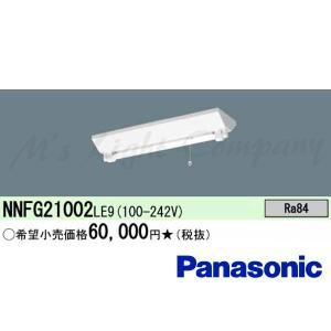 パナソニック NNFG21002 LE9 LED非常用照明 天井直付型 直管LED 富士型 950lm FL20形器具相当 昼白色 非調光 ランプ付 (同梱) 『NNFG21002LE9』|msm