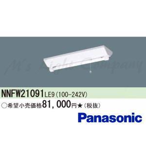 パナソニック NNFW21091 LE9 LED非常用照明 天井直付富士型 防湿防雨型 ランプ付 (同梱) 中止品の為、後継品 NNFW21092 LE9 にてご発送です 『NNFW21091LE9』|msm