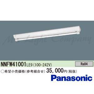 パナソニック NNFW41001 LE9 天井直付型 直管LEDランプベースライト 富士型 防湿型・防雨型 1灯用 LDL40 ランプ別売 『NNFW41001LE9』