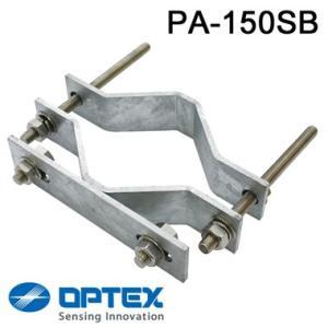 オプテックス PA-150SB ポール金具 『PA150SB』|msm