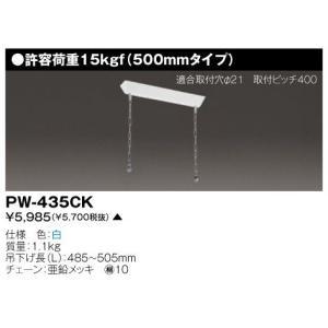 東芝 PW-435CK 施設器具用部品 吊装置 『PW435CK』|msm