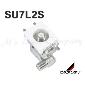 DXアンテナ SU7L2S 小形壁面テレビ端子 通電仕様 CS/BS-IF・UHF・VHF/FM帯 2K・4K・8K放送対応