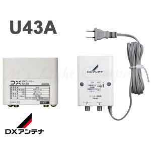 DXアンテナ U43A UHF用ブースター 33dB/43dB共用形 デュアルブースター 屋外用 BU433D1相当品 送料無料 在庫あります