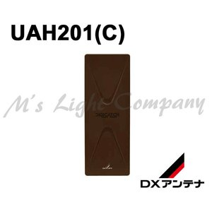 DXアンテナ UAH201(C) UHF平面アンテナ 家庭用 水平偏波用 20素子相当 屋外用 ブラックブラウン 『UAH201C』 msm