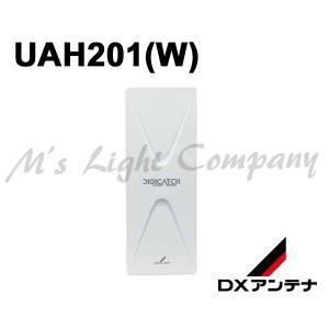 DXアンテナ UAH201(W) UHF平面アンテナ 家庭用 水平偏波用 20素子相当 屋外用 オフホワイト 『UAH201W』