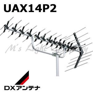 DXアンテナ UAX14P2 UHFアンテナ 家庭用 パラスタック式 弱電界用 14素子 屋外用