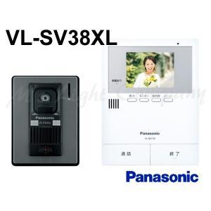 パナソニック VL-SV38XL カラーテレビドアホン 録画機能 LEDライト シンプルタイプ 電源直結式 『VLSV38XL』
