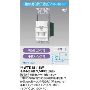 パナソニック WTK18115W コスモシリーズワイド21 ...