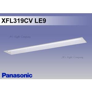 パナソニック XFL319CV LE9 天井埋込型 直管LEDランプベースライト コンフォート15・下面開放 1灯用 LDL40 ランプ別売 『XFL319CVLE9』