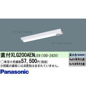パナソニック XLG200AEN LE9 天井直付型 20形 一体型LED (非常用)FL20形×1灯器具相当 中止品の為、後継品 XLG201AEN LE9 にてご発送です 『XLG200AENLE9』|msm