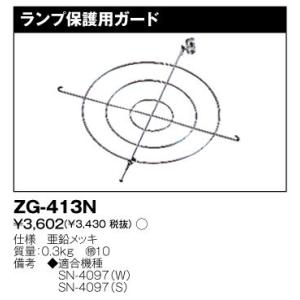 東芝 ZG-413N 高天井セード用ガード 『ZG413N』|msm