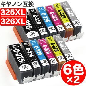 BCI-326+325 / 6MP キャノン 互換インク 6色セット ×2 CANON ( BCI-325PGBK BCI-326BK BCI-326C BCI-326M BCI-326Y BCI-326GY ) msmart