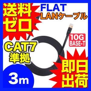 カテゴリー7LANケーブル ランケーブル フラット 3m CAT7準拠 ストレート ツメ折れ防止カバ...