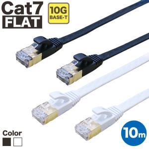 LANケーブル CAT7 10m フラット カテゴリー7 ストレート ツメ折れ防止カバー LAN ケ...