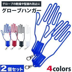 ゴルフ グローブハンガー 2個セット 手袋ハンガー 乾燥 グローブ 手袋 ハンガー ホルダー 手袋ホ...