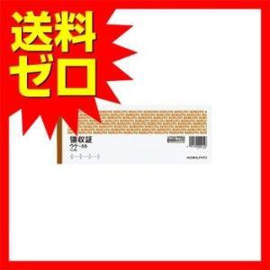 コクヨ ウケ-55N 領収書 小切手版ヨコ 50枚 商品は1点 ( 個 ) の価格になります。 msmart