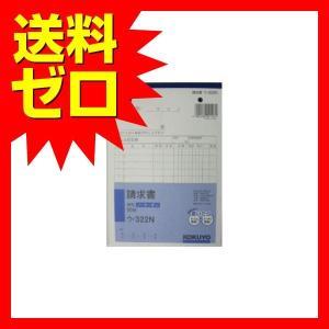 コクヨ ウ-322 請求書 B6タテ型50組 ノーカーボン 商品は1点 ( 個 ) の価格になります...