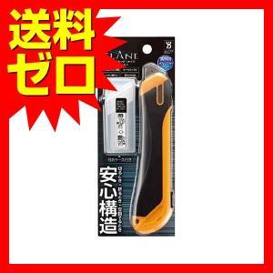 コクヨ HA-S200YR 安心構造カッターナイフ本体 大型 オレンジ 商品は1点 ( 個 ) の価格になります。 msmart