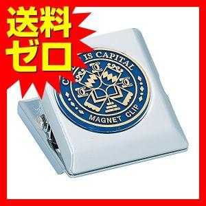 コクヨ マグネットクリップ 大 青 クリ-63NB 人気商品 商品は1点(本)の価格になります。