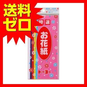 トーヨー 108310 お花紙 ( 6色込 ) 65枚入 商品は1点 ( 個 ) の価格になります。