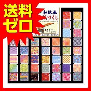トーヨー 018045 千代紙づくし 7.5cm 180枚入 商品は1点 ( 個 ) の価格になりま...