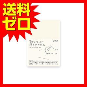 ミドリ MDノート 文庫 無罫 人気商品 商品は1点 ( 本 ) の価格になります。