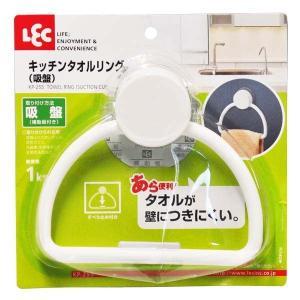 タオル掛け レック キッチン タオルリング (タオル掛け) 吸盤