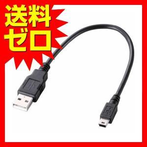 エレコム U2C-GMM025BK USBケーブル miniB USB2.0 ( USB A オス ...
