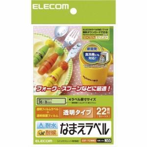 エレコム ラベルシール はがきサイズ 耐水 耐候 食洗機対応 66枚 22面 ×3シート EDT-T...