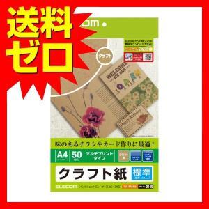エレコム インクジェット   レーザー   コピー対応 クラフト紙 薄手 A4 50枚 日本製 EJ...