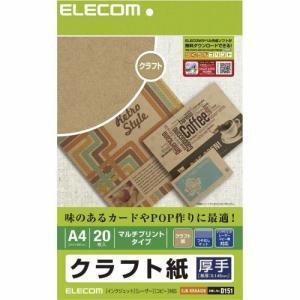 エレコム インクジェット / レーザー / コピー対応 クラフト紙 厚手 A4 20枚 日本製 EJ...