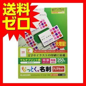 エレコム MT-JMK3WNZ 名刺用紙 マルチカード A4サイズ クリアカット 250枚 特厚 両...