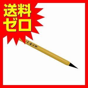 あかしや SA-300 筆ペン あかしや新毛筆 商品は1点 ( 個 ) の価格になります。