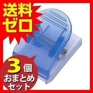 ソニック CP-466 ミニマグネットクリップ 3個入 おまとめセット 3個
