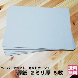 厚紙 2ミリ厚 5枚 A4サイズ カルトナージュ カルトン グレー台紙 ボール紙 DIY クラフトペ...