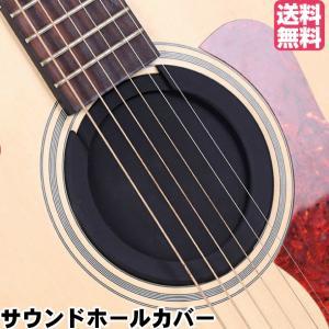 ギター弱音器 サウンドホールカバー 大 ギター 夜間練習 弱音
