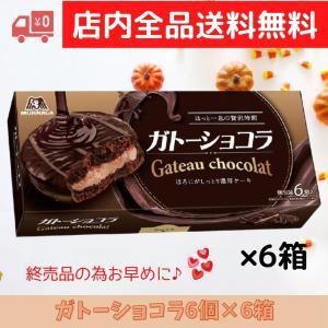 森永製菓 ガトーショコラ 6個入り×6箱 msonlineshop