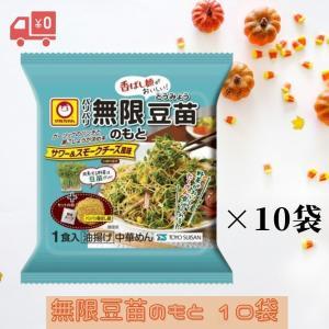 東洋水産 マルちゃん パリパリ無限豆苗のもと 48g 10袋セット msonlineshop