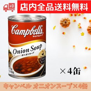 キャンベル オニオンスープ EO缶 305g 4缶 msonlineshop
