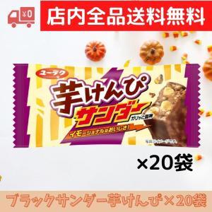 有楽製菓 芋けんぴサンダー 20個セット メール便 送料無料 ブラックサンダー msonlineshop