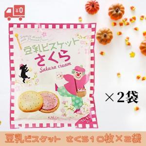 KALDI 【季節限定】豆乳ビスケット さくら 10枚入×2袋 msonlineshop